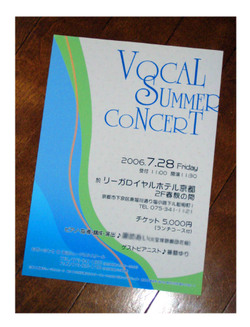 Summer_vocal
