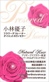 Naturalrose_2